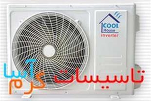 فروش و پخش کولر گازی اسپلیت کول هاوس اصفهان