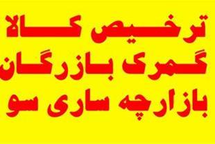 ترخیص کالا از گمرک بازرگان - بازارچه مشترک ساری سو