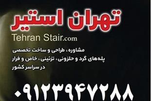 تهران استیر ساخت انواع پله پیچ تزئینی گرد