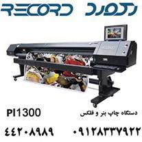 دستگاه چاپ بنر و فلکس،دستگاه چاپ،فروش دستگاه چاپ