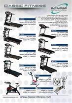 لیست قیمت تردمیل
