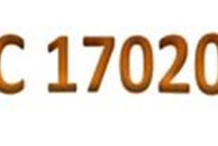 مشاوره استقرار استاندارد ایزو 17020