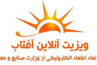 ویزیت آنلاین آفتاب
