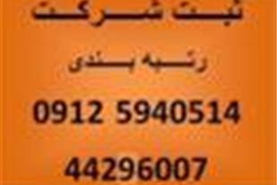 ارائه کلیه خدمات رتبه بندی پیمانکاران09125940514