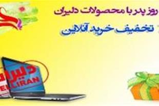 فروش ویژه لپ تاپ هایDELL به مناسبت ماه مبارک رجب
