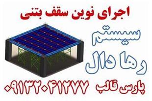 سیستم رها - سیستم نوین سقف بتنی - 36635708-031