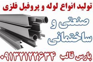 لوله و پروفیل فولادی (پارس قالب) - 36635708-031