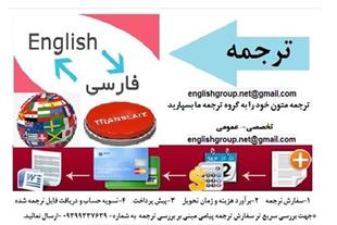 ترجمه-EnglishGroup