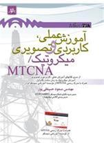کتاب آموزش ، عملی و کاربردی  میکروتیک MTCNA