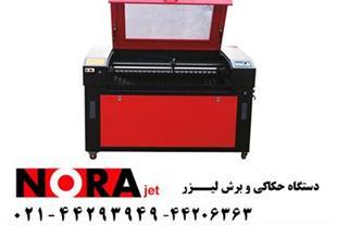 فروش دستگاه لیزر - فروش ماشین آلات لیزری