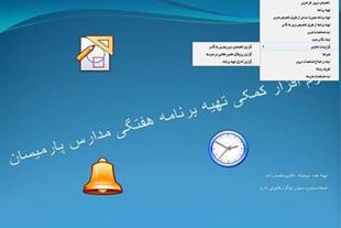 نرم افزار تهیه برنامه هفتگی مدارس پارمیسان