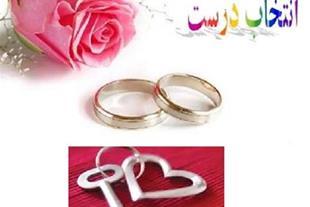 مشاوره ازدواج موفق در اصفهان