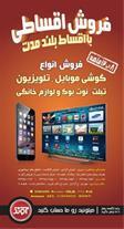 فروش اقساطی گوشی موبایل و لوازم خانگی