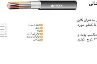 کابل مسی ژله فیلد کانالی