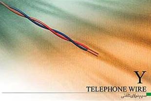 سیم دولای تلفنی ( رانژه ) - 1