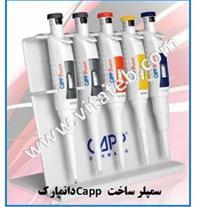سمپلر CAPP کمپانی دانمارک