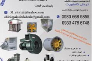 طراحی تاسیسات مکانیکی و فروش اگزاست فن ها و هواکش