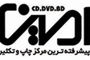 چاپ سی دی امین