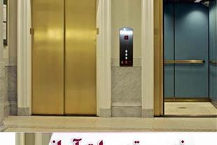 سرویس ، نگهداری و بازسازی انواع آسانسور