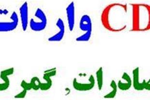 CD های اطلاعات بازرگانی ایران و جهان