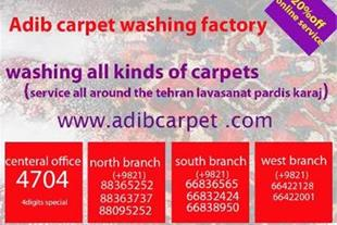 adib carpet washing factory