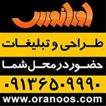 گروه طراحی و تبلیغات اورانوس