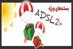 اینترنت پر سرعت خانگی و اداری ADSL