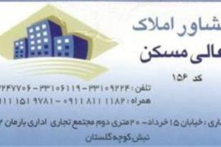 مشاور املاک عالی مسکن کد 156