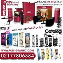 فروش سازه های نمایشگاهی 09123873510