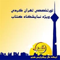 تورتخصصی تهران گردی ویژه نمایشگاه کتاب