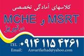 کلاس های آمادگی در تبریز MCHE - MSRT - EPT - MHLE