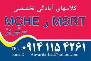 کلاس های آمادگی در تبریز MCHE - MSRT - EPT - MHLE - 1
