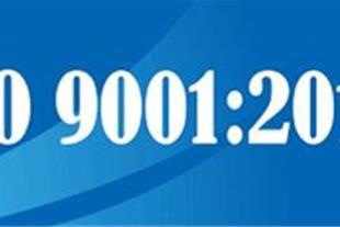 اخذ ایزو ISO 9001:2015 توسط شرکت بهبود سیستم