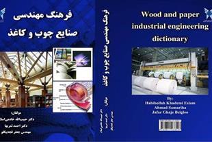 کتاب فرهنگ لغات مهندسی صنایع چوب و کاغذ