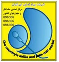مرکز تماس مشاغل و مهارتهای کشور