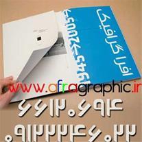 طراحی و چاپ پوستر، چاپ بنر، چاپ تراکت، چاپ بروشور