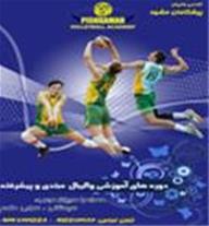 آکادمی والیبال پیشگامان مشهد