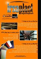 تولیدکننده دیوارپوش پی وی سی و سقف کاذب شبکه