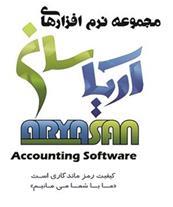 نرم افزار حسابداری فروشگاهی آریآسان در استان گیلان