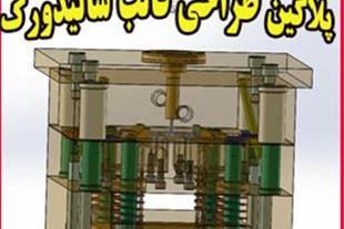 آموزش پلاگین طراحی قالب ترزیق پلاستیک solidworks