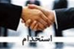 استخدام فوری با حقوق و مزایای عالی در شرکت ظریف با