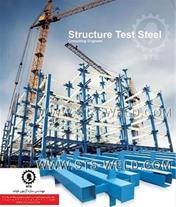 ساخت و نصب سازه فلزی