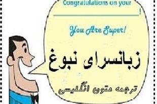 ترجمه متون تخصصی و عمومی زبان انگلیسی نبوغ زنجان