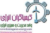 سمینار تخصصی مدیریت و ممیزی انرژی درقزوین