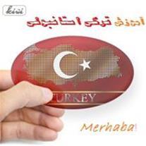 تدریس خصوصی زبان ترکی استانبولی  Türkçe