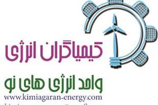 نصب سیستم های خورشیدی برای چاه آب درقزوین