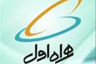 فروش خط رند بوشهر - فروش سیم کارت رند همراه اول