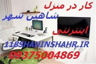 بازار کار و سرمایه در شاهین شهر
