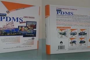 راهنمای جامع PDMS طراحی-مدلسازی و مدیریت Plant