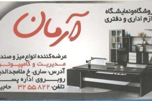 فروشگاه و نمایشگاه لوازم اداری و دفتری آرمان